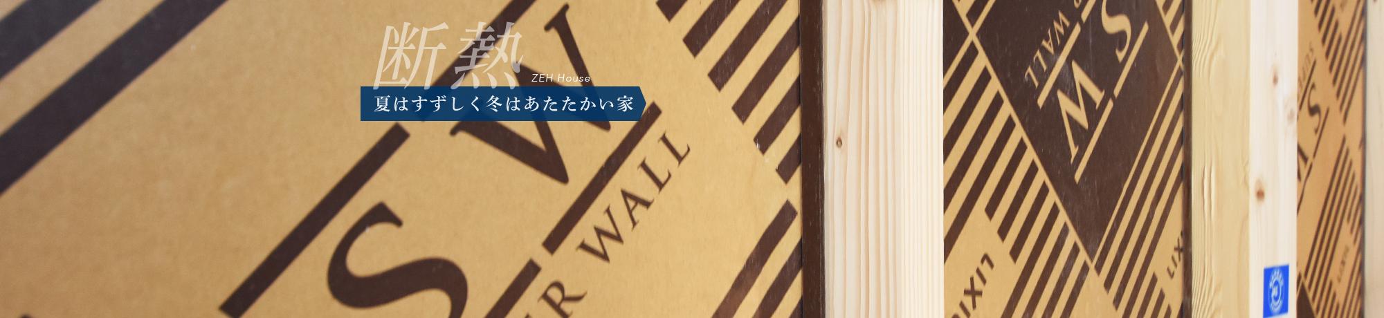 京都市内の断熱性能No.1住宅