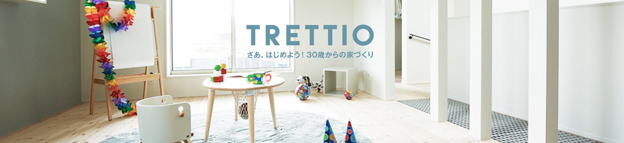 TRETTIO 30歳からの家づくり