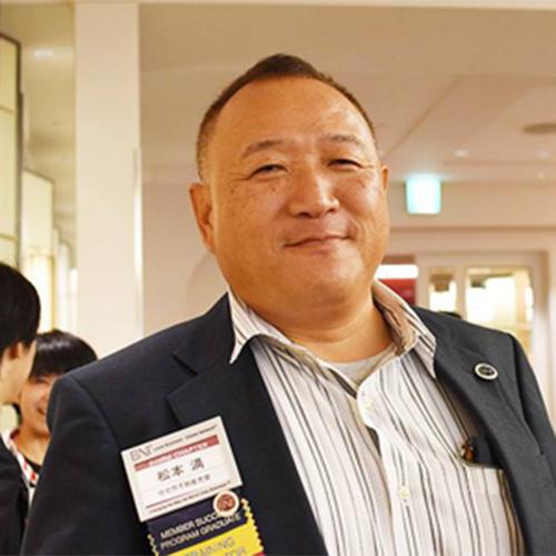 代表取締役 松本 満
