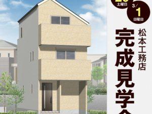 松本工務店完成見学会2/29-3/1
